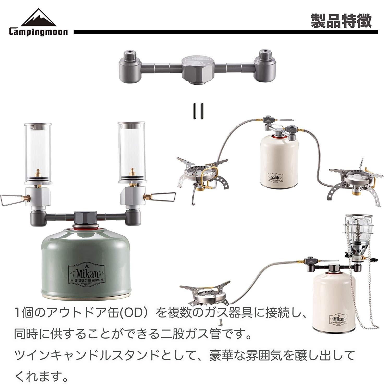 OD缶 ガス2分岐アダプター ガスステーション Z24(分岐パーツ単品)