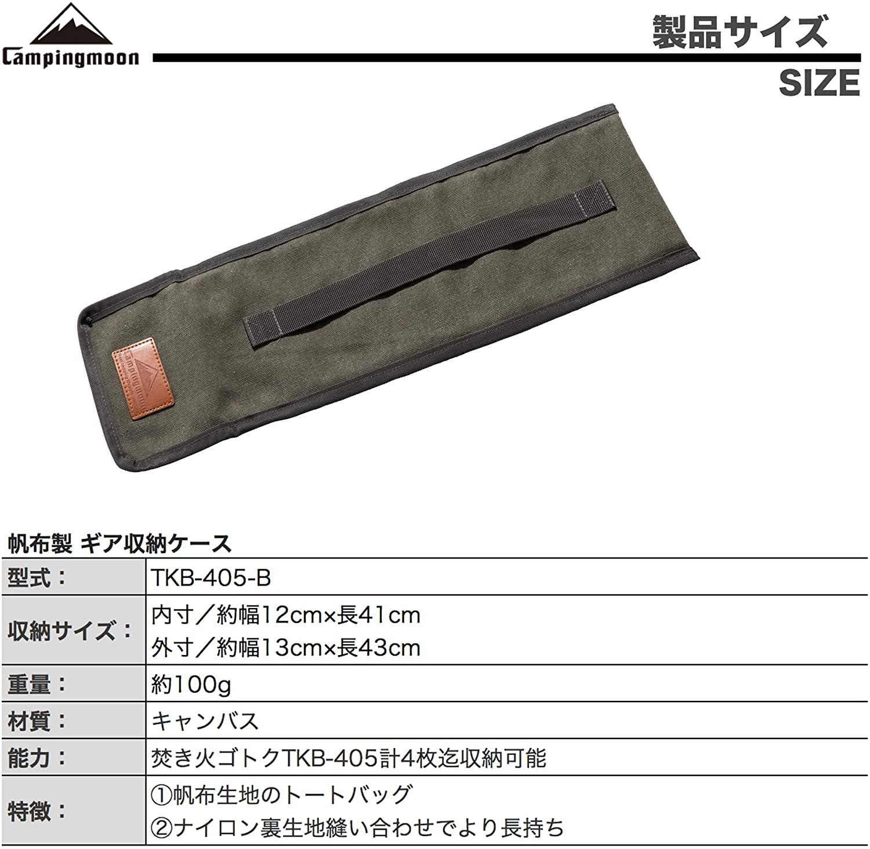 ギア収納ケース 帆布製 長さ41cm迄 TKB-405-B