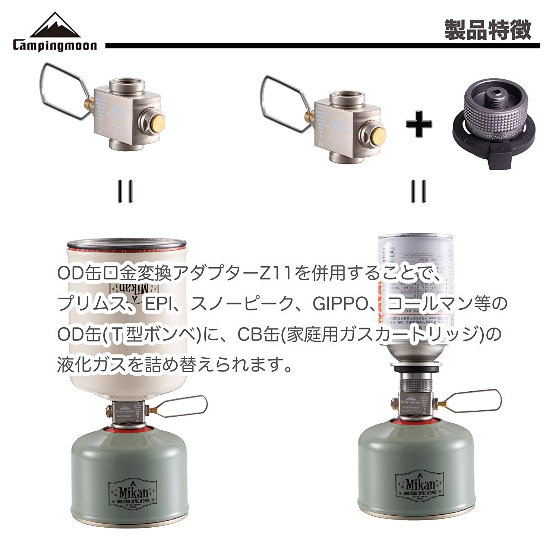 マルチガスアダプター マルチガスバルプ CB缶⇆OD缶口金 詰め替え 互換アダプター Z11/Z13/Z15