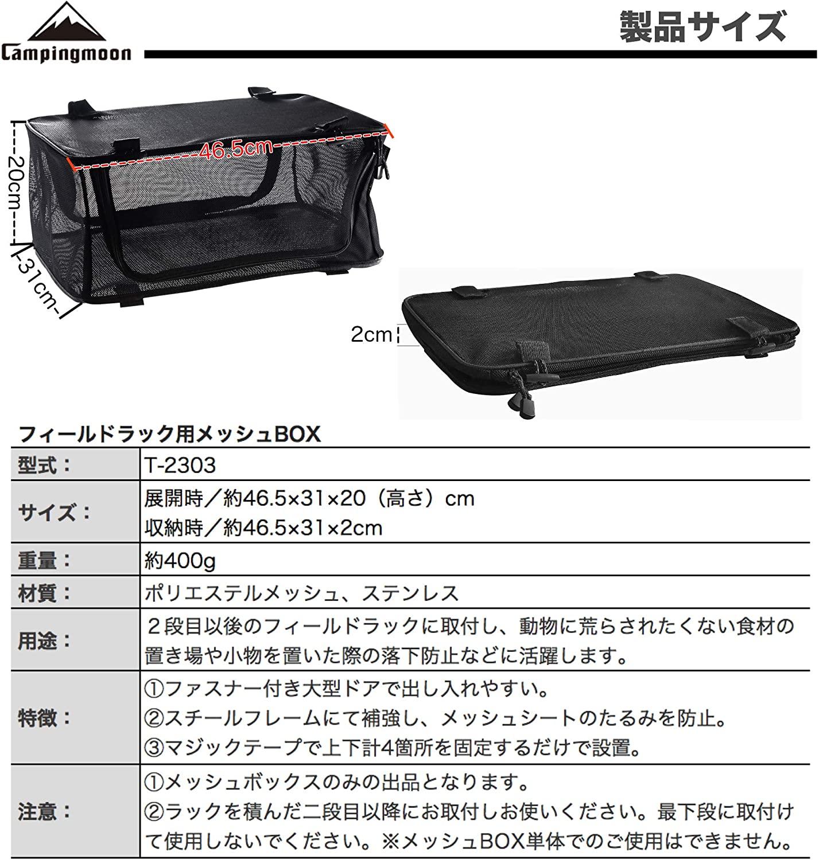 グラウンドラック フィールドラック メッシュボックス T-2303
