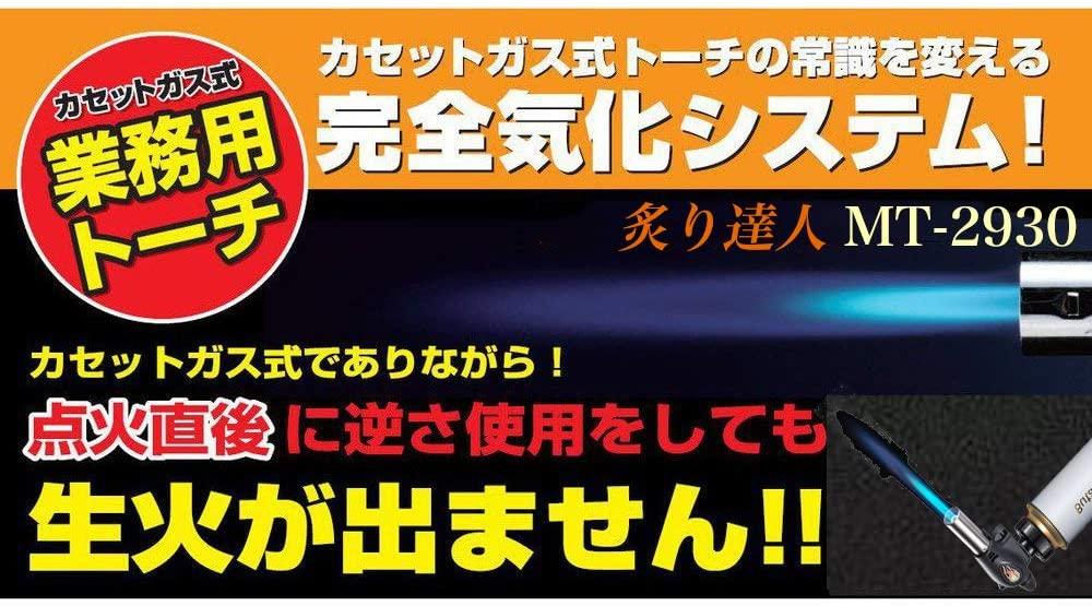 炙り達人 パワートーチ 予備加熱(プレヒート)不要 火起こし たき火 焦しに MT-2930