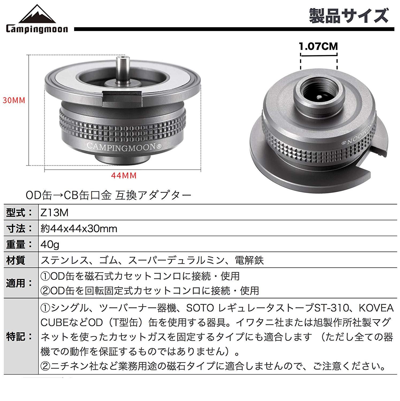 CB缶⇨OD缶 互換アダプター イワタニカセットコンロにも対応 (互換アダプター磁石式単体)Z13M