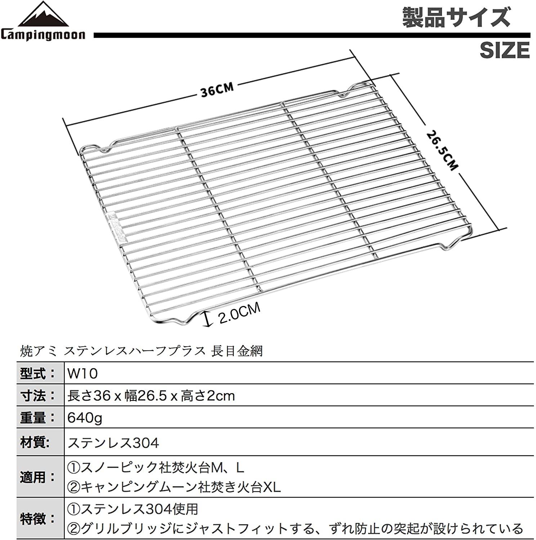 長目金網 焼アミ ステンレスハーフ PLUS W10