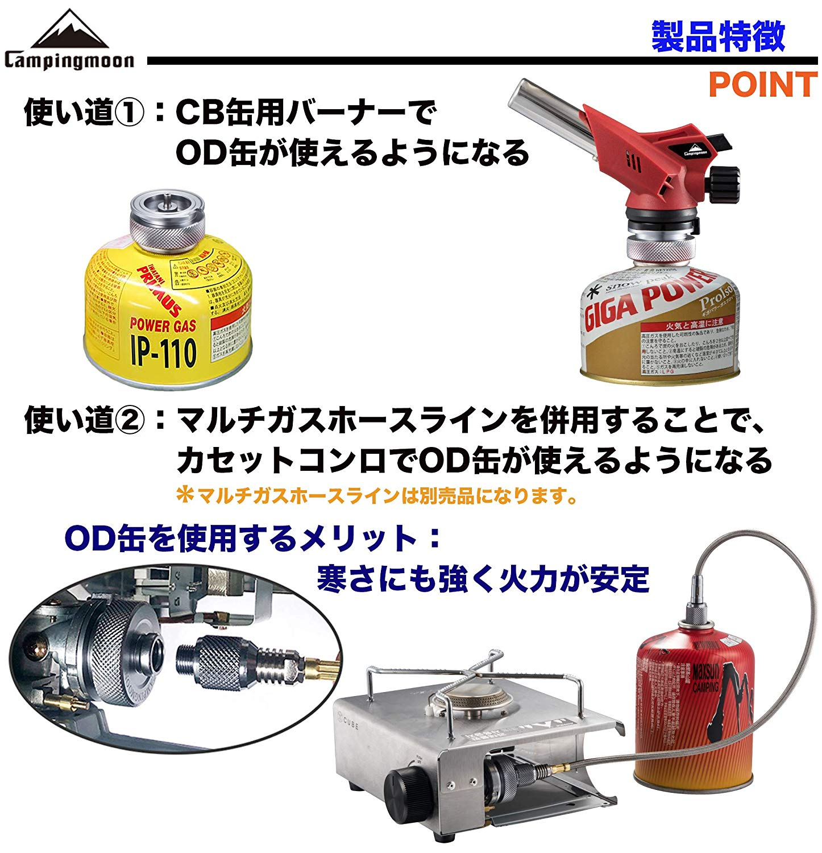 OD缶 CB缶口金 互換アダプター Z13