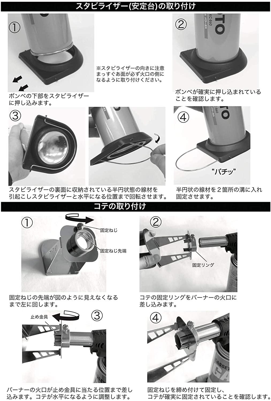 炙り達人 パワートーチ キャラメライザー コテ スタビライザーセット MT-2930/ST-076