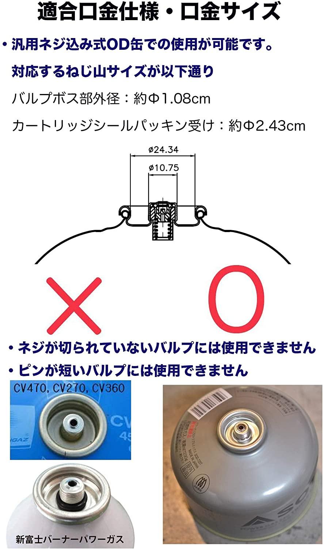 シングルバーナー用 マルチガスホースライン 25cm ねじ込み式 OD缶 CB缶 ガス変換 Z21-25(マルチホースライン単品)