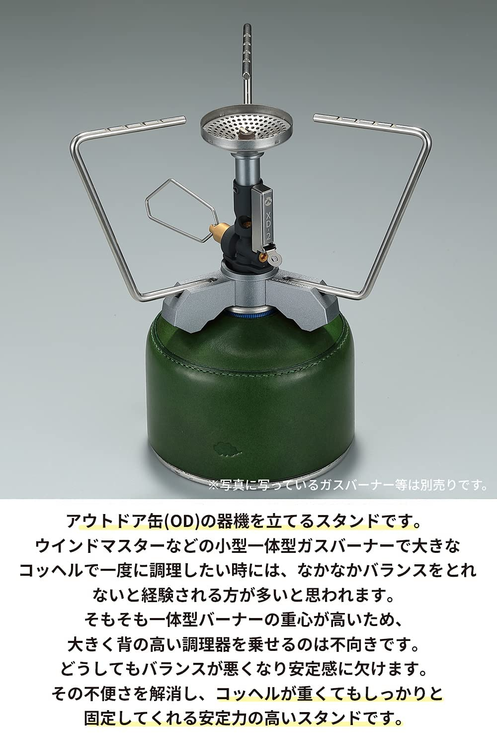 ロアーエクステンション 2段式 アッパーサポート(五徳)付き ガススタンド Z01