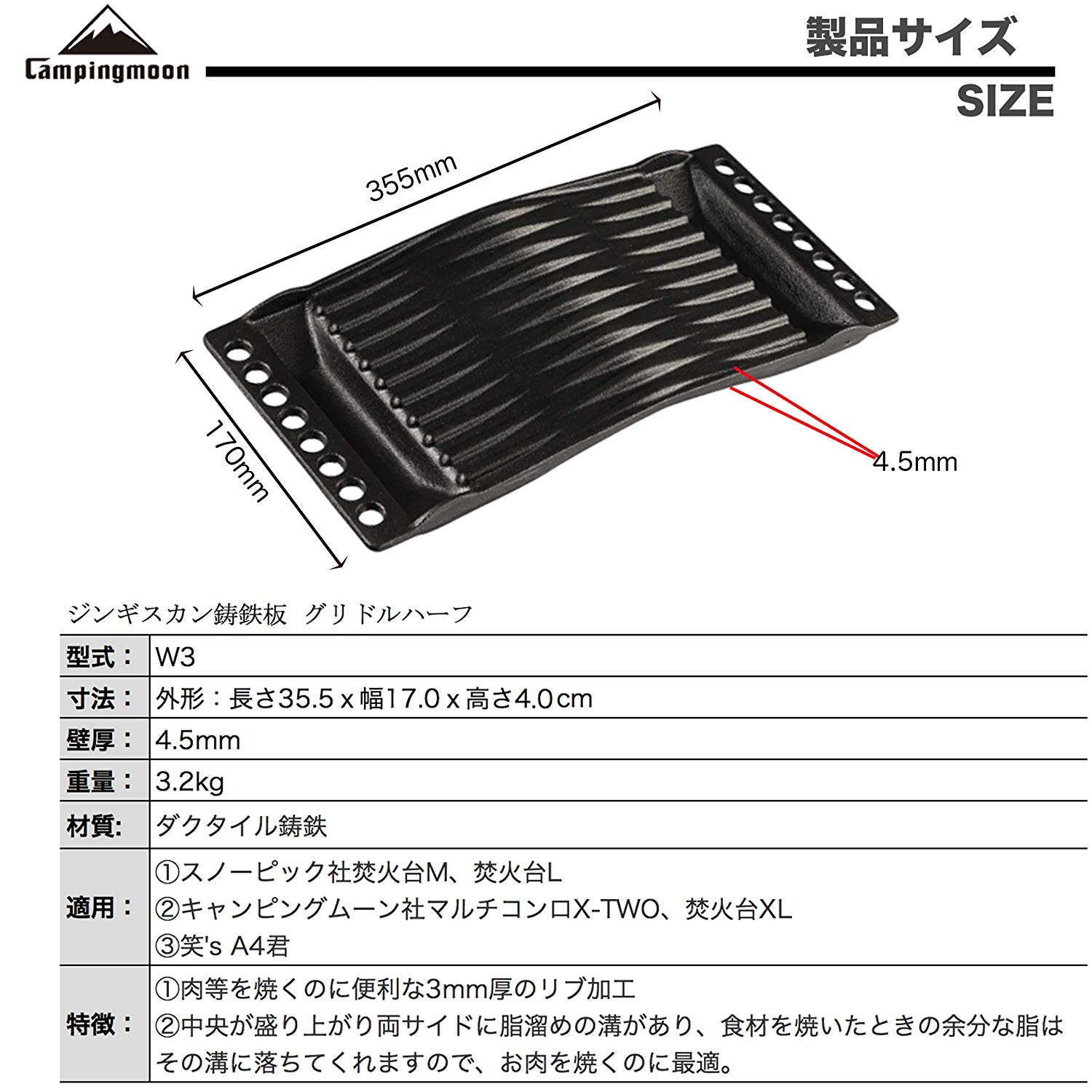 W3ジンギスカン鋳鉄板