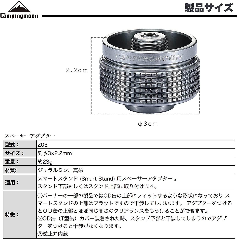 スペーサーアダプター スマートスタンド クリアランス調整用 アダプター OD缶仕様 Z03