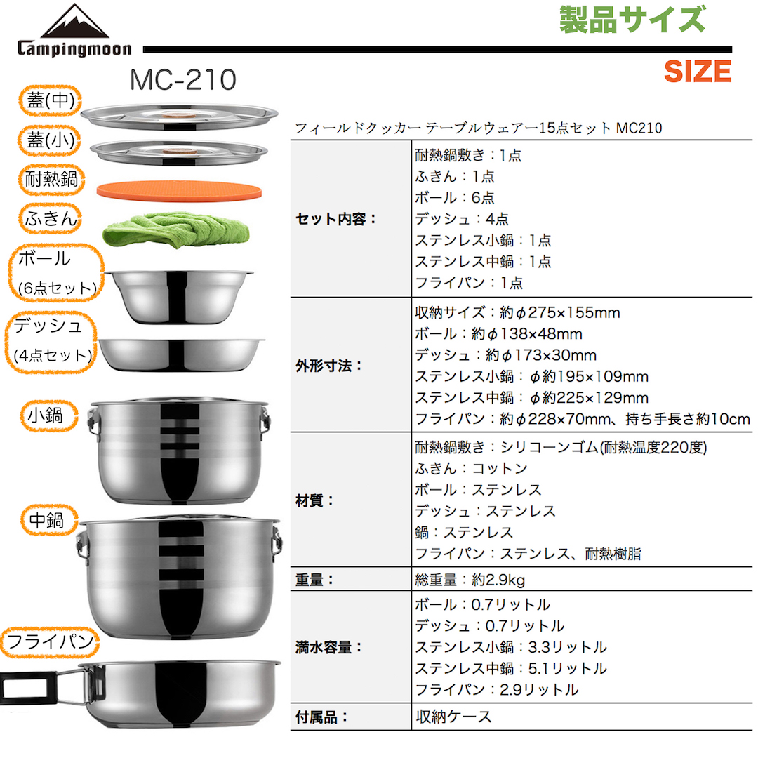 ステンレスクッカー 15点セット MC210