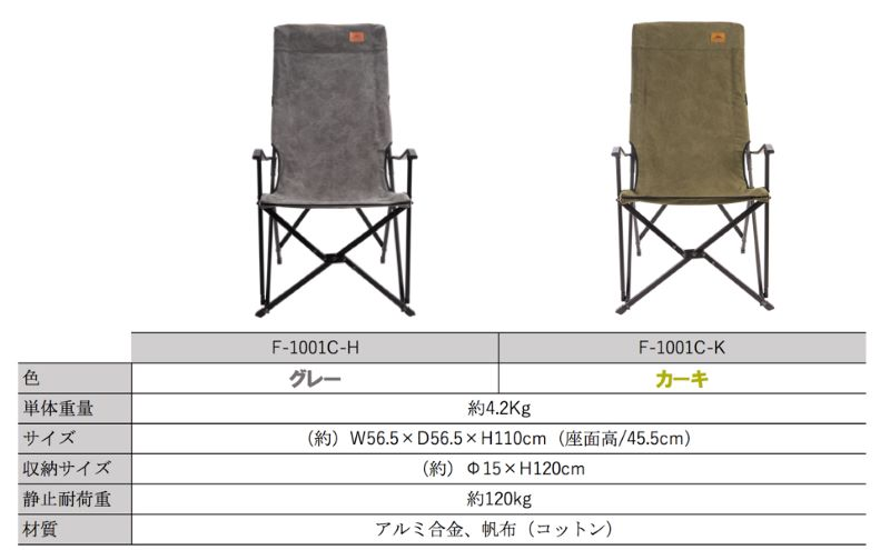 アウトドア キャンプ ハイバックチェア ハイスタイルチェア カーキ色 ロングサイズ F-1001-K