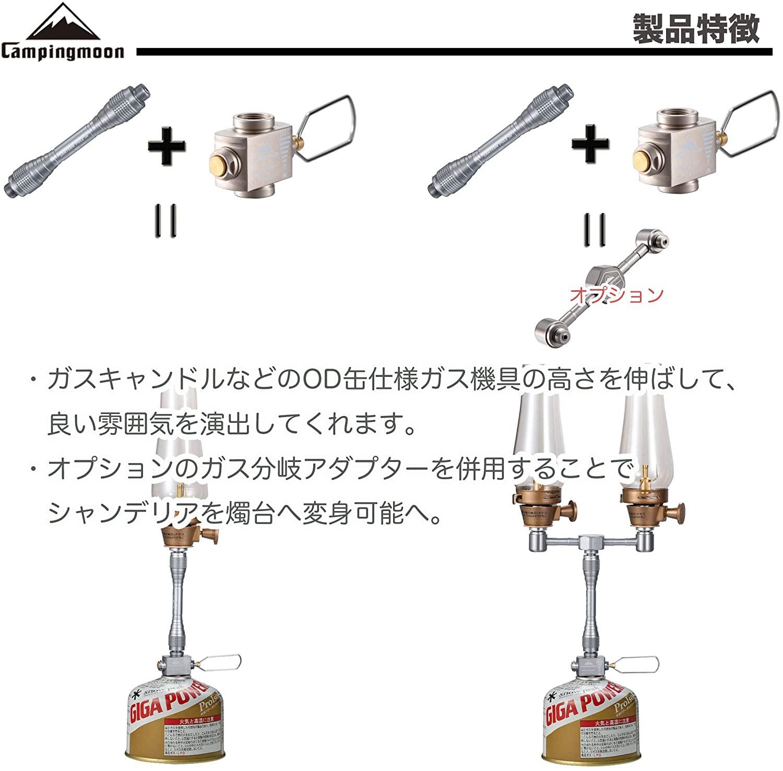 ガスランタンOD缶口金延長ポール バルプ型 Pro. Z15/Z25(バルプアダプター付き)