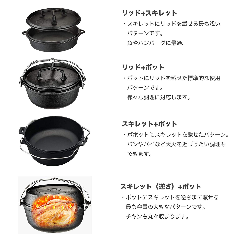 ダッチオーブン DO-28