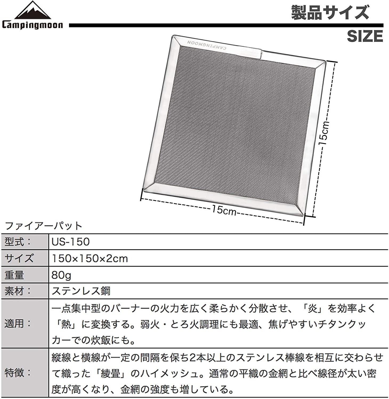 ファイアパット バーナーパット 綾織ハイメッシュ Mサイズ US-150