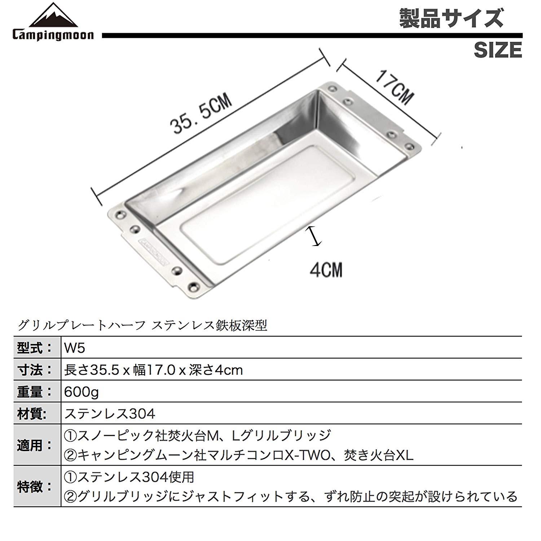 W5ステンレス鉄板深型