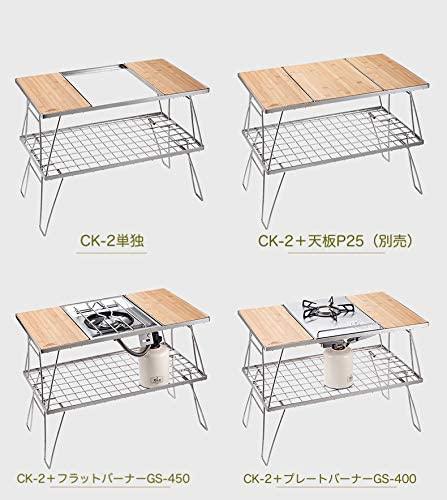 グリルテーブル フィールドラック IGT用 二段式 CK-2