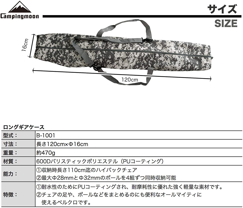 チェア ギア ロング 120cm 収納袋 トートバッグ B-1001