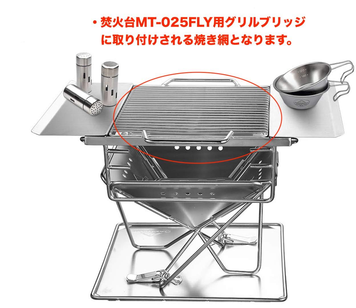 XSサイズ 焚き火台 2-3人用 MT-025FLY専用 替え網