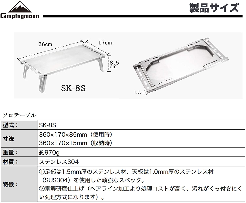 ソロテーブル オールステンレス製 収納バック付き SK-8S