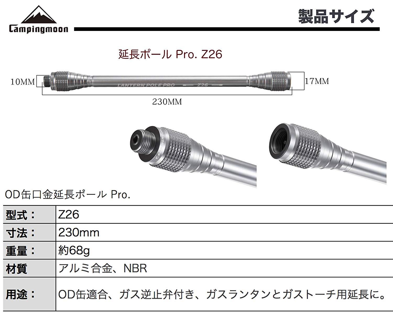ガスランタン 延長 ポール ロッド ランタン 延長ポール Pro. Z26(L230mm)