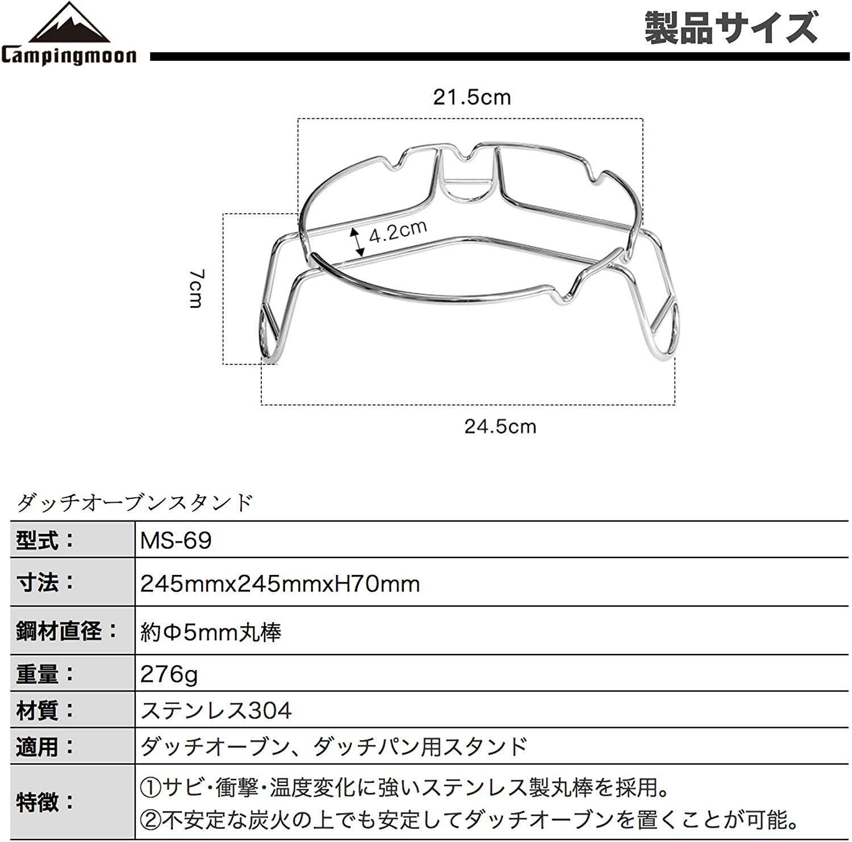 キャンピングムーン(CAMPING MOON) ダッチオーブンスタンド ダッチパン 鍋 用 台 MS-69