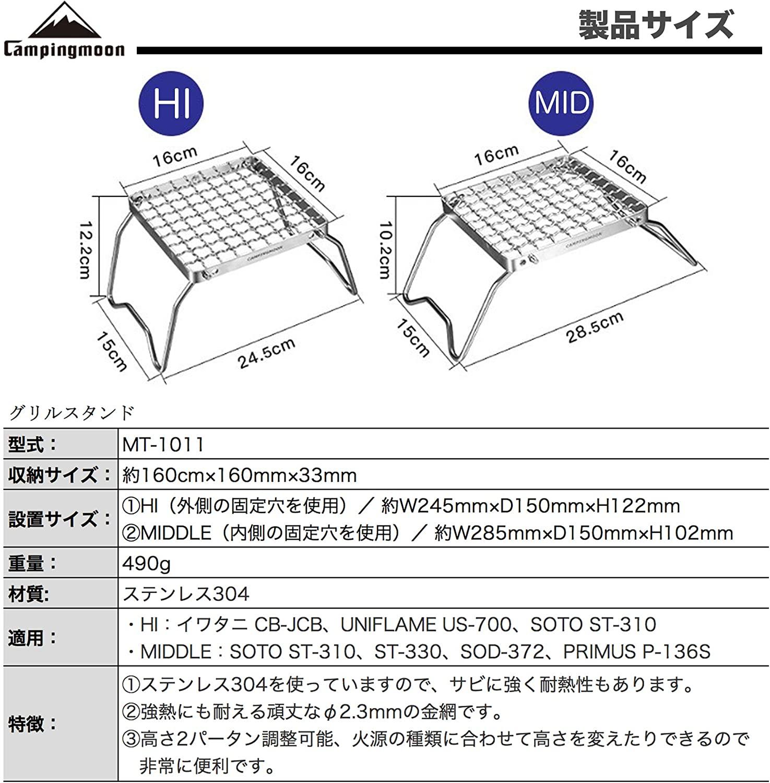 クッカースタンド mini 高さ2段階調整可能 MS-1011
