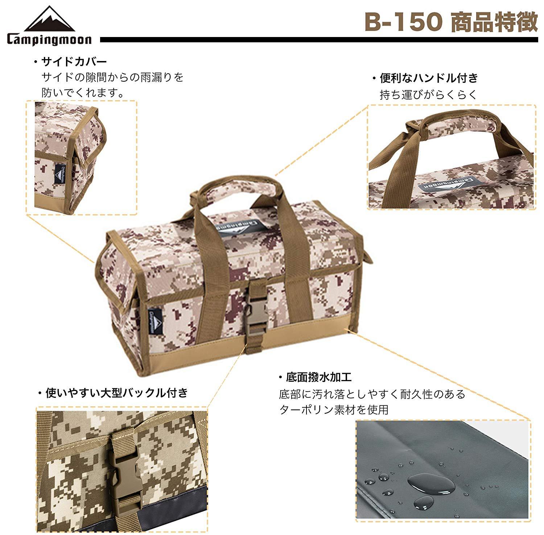 ギア収納ボックス B-150