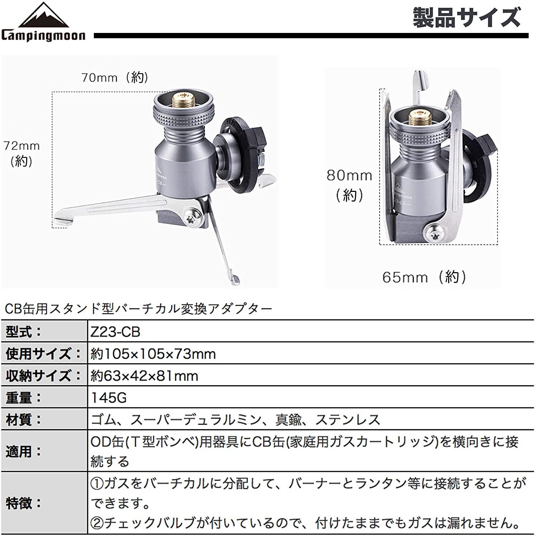 CB缶 スタンド型ガス変換アダプター Z23-CB