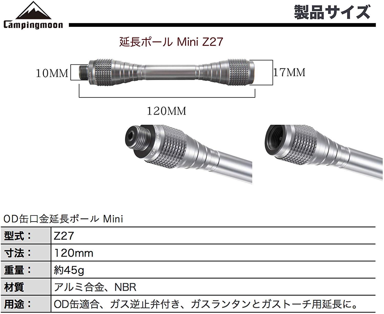 ガスランタン 延長 ポール ロッド ランタン 延長ポール Mini. Z27(L120mm)