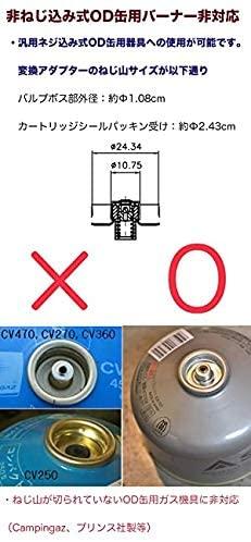OD缶  スタンド型ガス変換アダプター Z23-OD