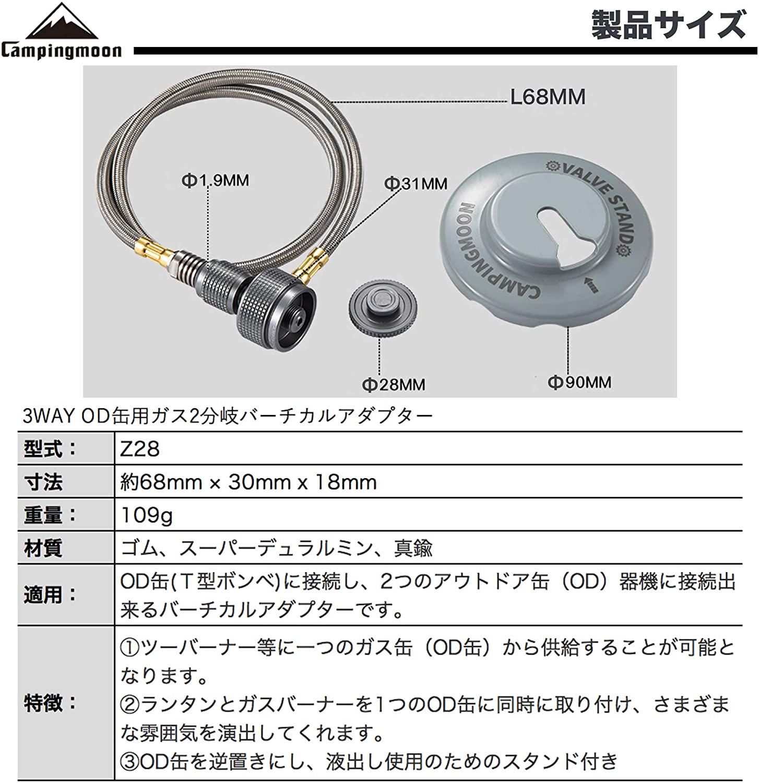ツーウェイアダプターバーチカル ガス分岐アダプター 2WAY-1-IN-1 Z28-60