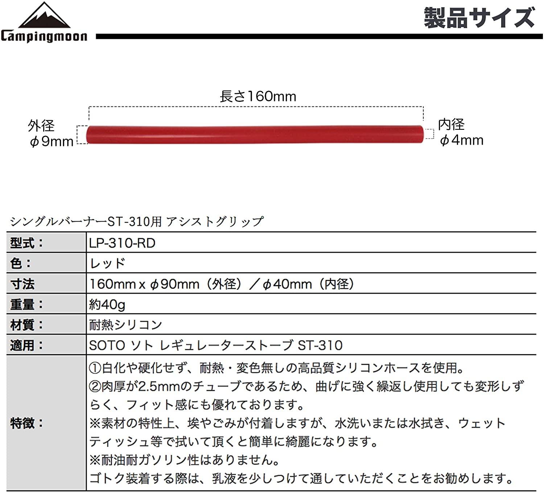 コピーシリコン φ4mm ST-310 シングルバーナー用  LP-310-RD