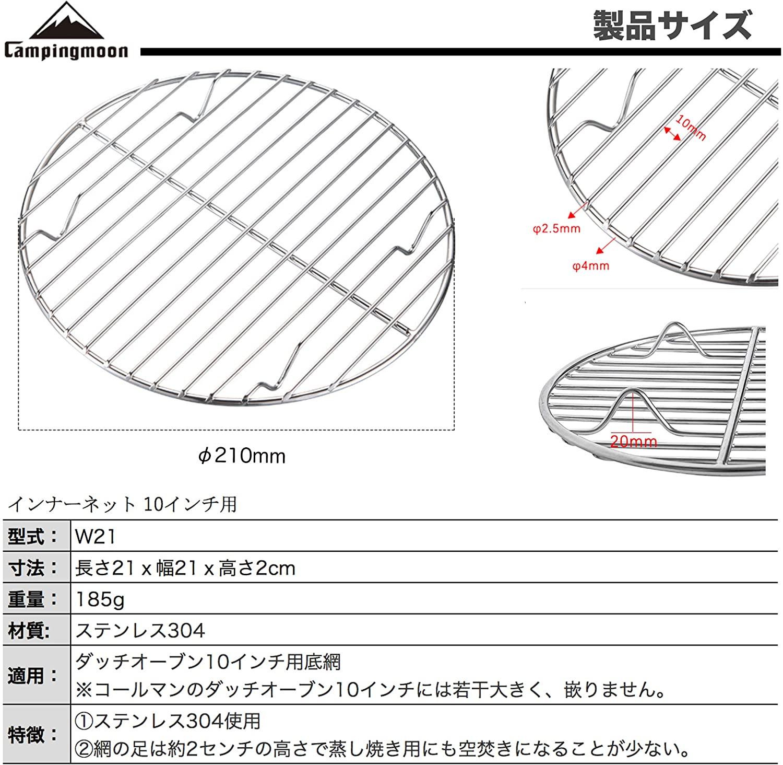 ダッチオーブン インナーネット 底網 〔キャンプ用品 クッカー カトラリー10インチ用 W21