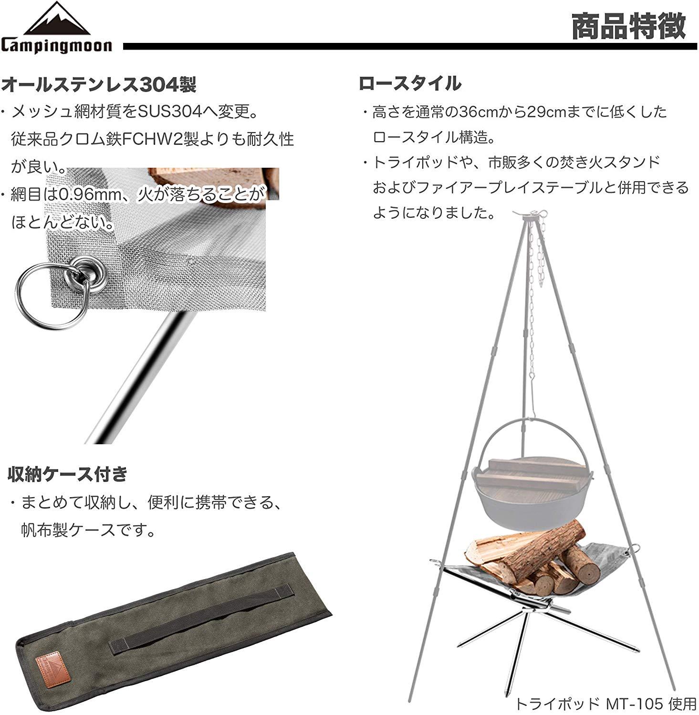 ファイアスタンド メッシュシート 帆布製収納付き MT-011