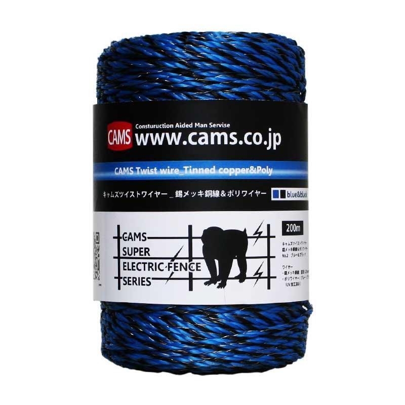 獣害対策 電気柵用 錫メッキ銅線&ポリワイヤーCCP_HW-112 ブルー&ブラック (200m巻)