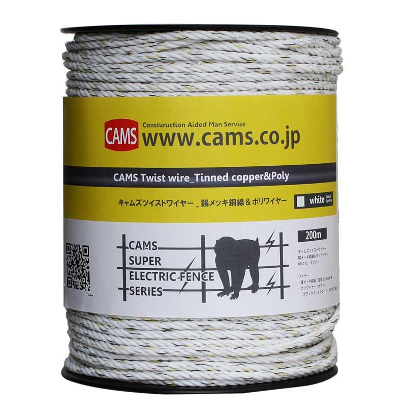 獣害対策 電気柵用 錫メッキ銅線&ポリワイヤーCCP_HW-213 ホワイト&1ブラック&1イエロー (200m巻)