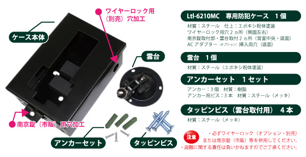 Ltl Acorn トレイルカメラ Ltl-6210専用 防犯ケース