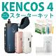 ポータブル水素ガス吸引具【KENCOS4(ケンコス4)】※ネイビー、ピンク、ホワイト