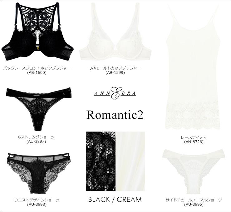 Romantic2 3/4モールドカップブラジャー