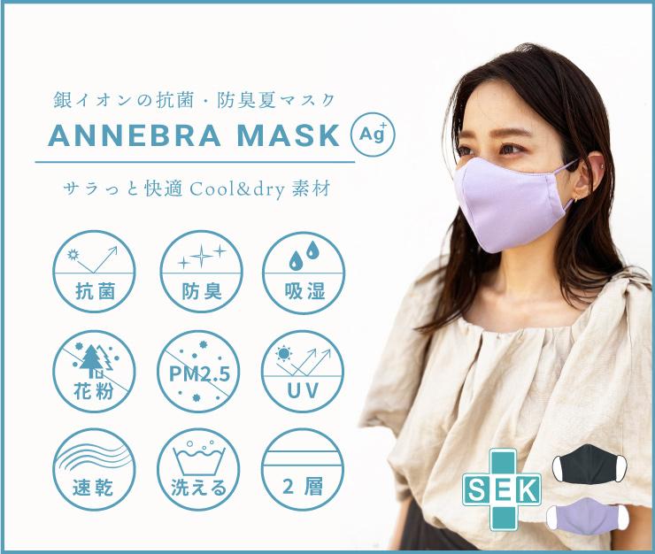 [医療従事者支援]銀イオン抗菌マスク