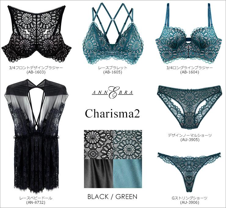 Charisma2 デザインノーマルショーツ