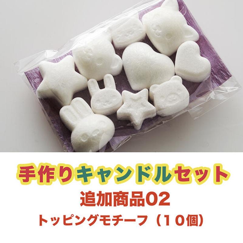 トッピングモチーフ(追加商品02)