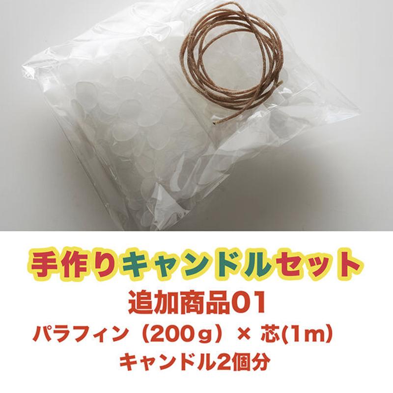 パラフィン&芯(追加商品01)