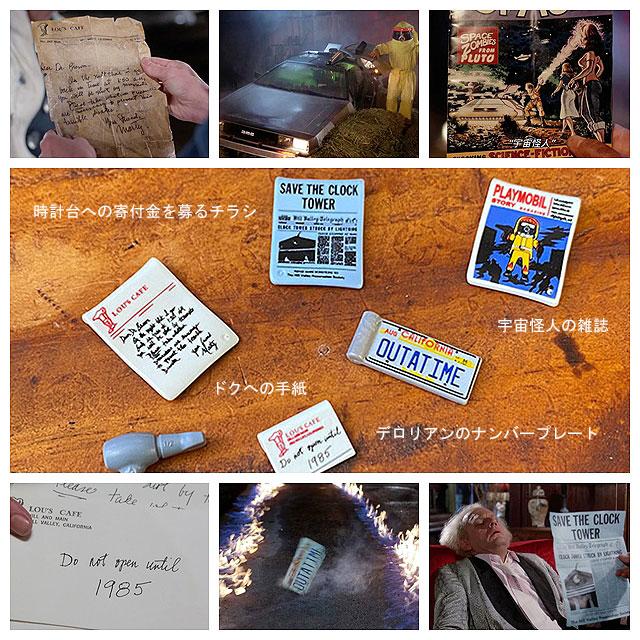 プレイモービル 映画「バック・トゥ・ザ・フューチャー」 アドベント・カレンダー(時計台クラフト付属) デロリアンは別売