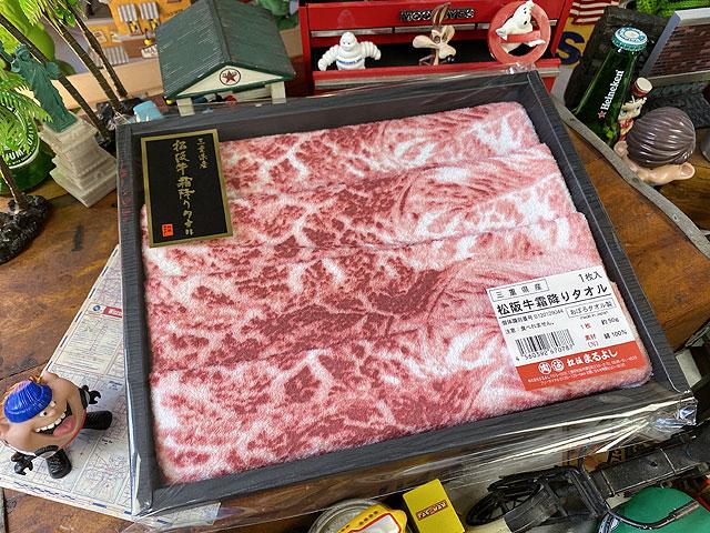 松阪牛専門店「松阪まるよし」が手がけた!松阪牛霜降りタオル