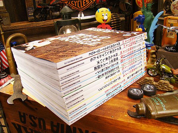 雑誌「所ジョージの世田谷ベース」(Vol.7/所さん御用達の店2)