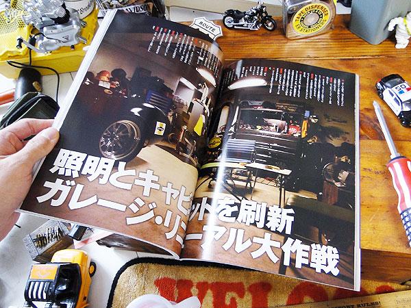 雑誌「所ジョージの世田谷ベース」(VO.21所さんが生み出した新たな自転車の遊び方)
