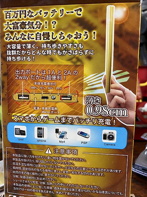 金運呼び込む100万円モバイルバッテリー