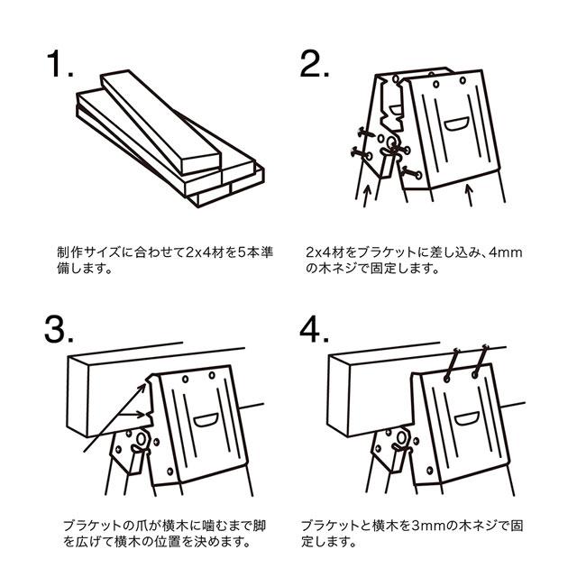 EBCO社ソーホースブラケット2Pセット(レギュラータイプ)