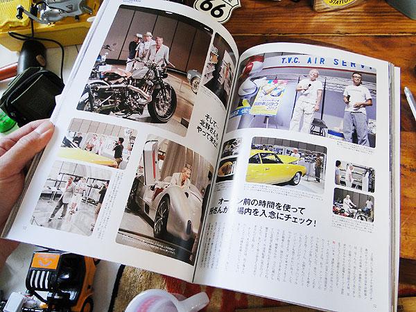 雑誌「所ジョージの世田谷ベース」(VO.20マルトコ板金自動車ショウ2012)
